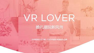 VR LOVER安卓版 v1.1.8官方版
