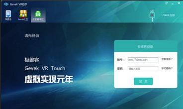 极维客vr激活助手 V2.0.3.5官方版