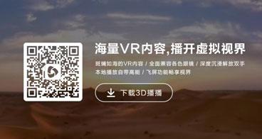 3d播播vr版 v5.10.6官方版