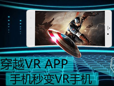 脑穿越vr v2.3.2安卓版