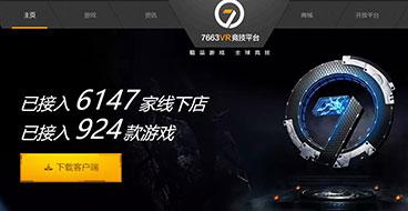 7663VR竞技平台 v1.14官方版