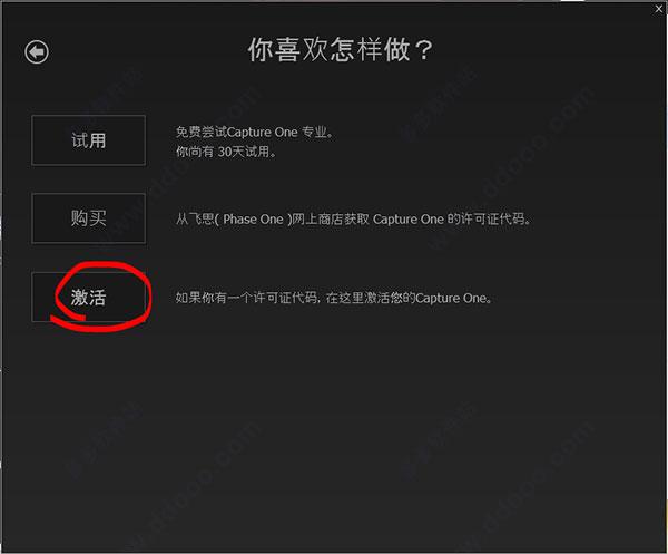 capture one pro 11注册机 附教程