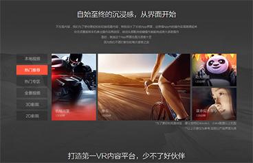 小米VR app v1.0.46官方版