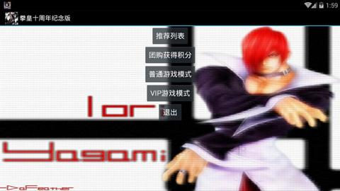 拳皇十周年纪念版破解版 v1.0.5积分修改版下载