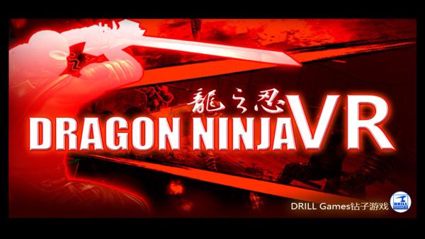 龙之忍者VR ios版