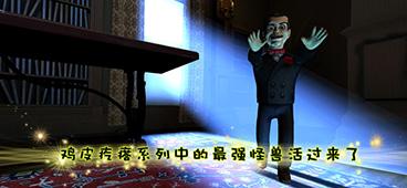 鸡皮疙瘩恐怖之夜 ios版 v1.3.7官方版
