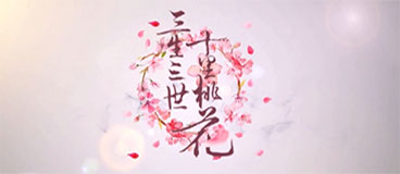 三生三世十里桃花情缘劫VR v1.0