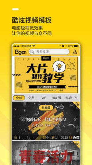 Bger短视频制作软件