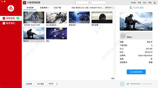 火萤视频桌面 for mac版