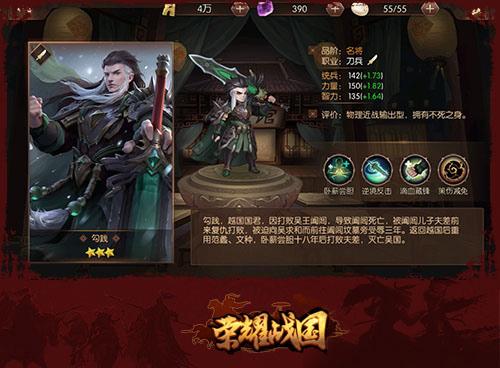 荣耀战国手游 v2.16安卓版插图(3)