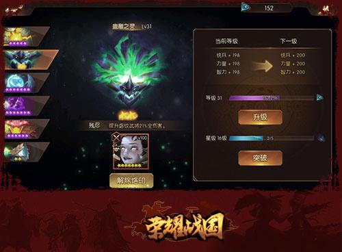 荣耀战国手游 v2.16安卓版插图(6)