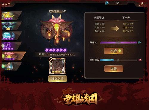 荣耀战国手游 v2.16安卓版插图(9)