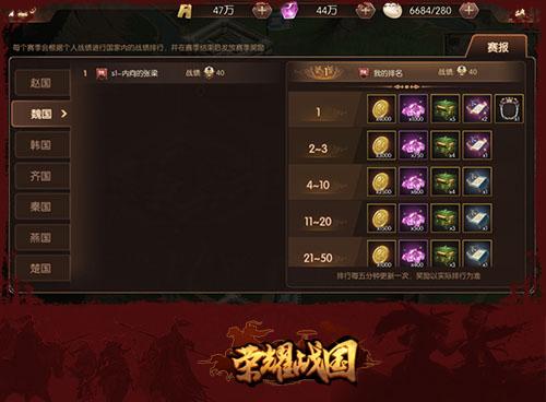 荣耀战国手游 v2.16安卓版插图(16)