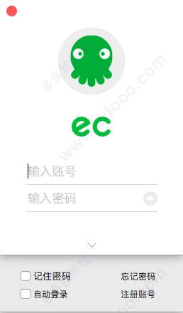 ec营客通 for mac版