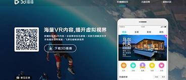 3D播播VR ios版 v6.4.4苹果版