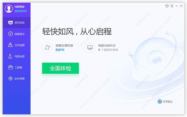 腾讯电脑管家绿色版13.4.20337.220官网下载