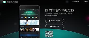 百度VR浏览器安卓版 v1.8.1.0
