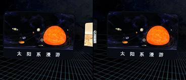 VR天文秀安卓版 v1.0.2