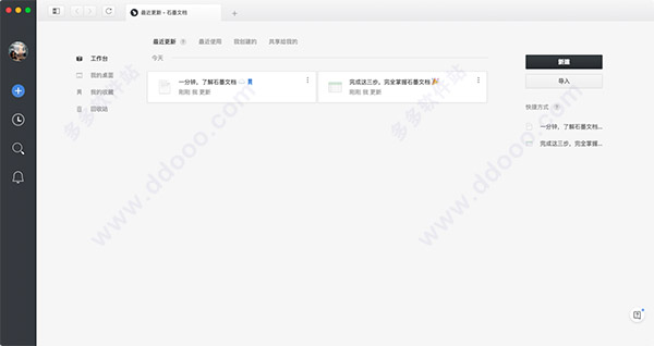 石墨文档 for mac版