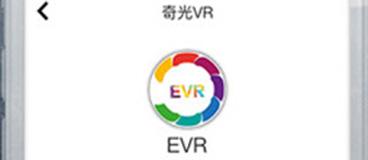 奇光VR v2.0.3安卓版