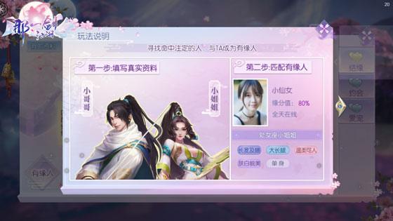 那一剑江湖手游 v1.12.1.29安卓版插图(6)