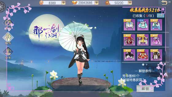 那一剑江湖手游 v1.12.1.29安卓版插图(11)