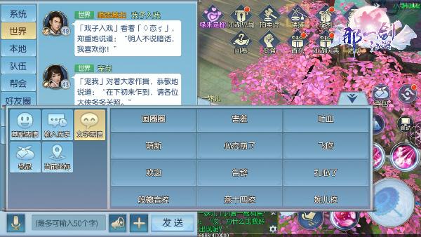 那一剑江湖手游 v1.12.1.29安卓版插图(12)