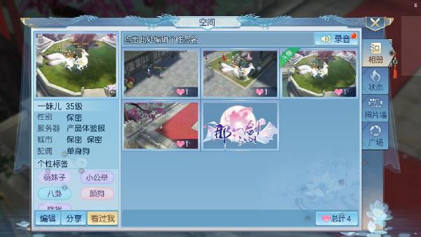 那一剑江湖手游 v1.12.1.29安卓版插图(13)