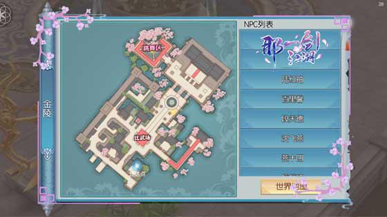 那一剑江湖手游 v1.12.1.29安卓版插图(15)