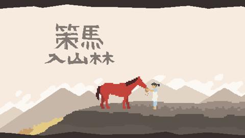 策马入山林 v1.3.3安卓版下载
