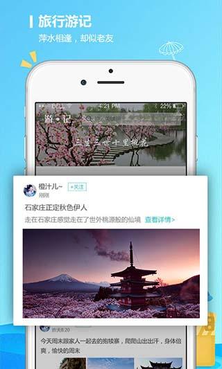 快票出行app下载|快票出行安卓版下载 v3.1.3