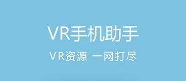 VR手机助手app v1.0.5安卓版