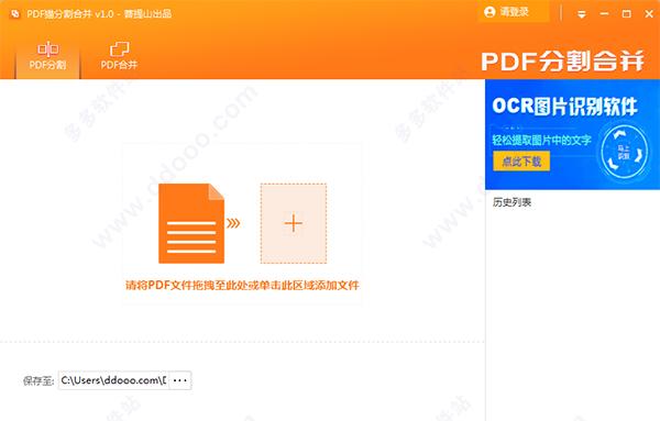 PDF猫分割合并