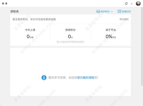 腾讯课堂mac客户端