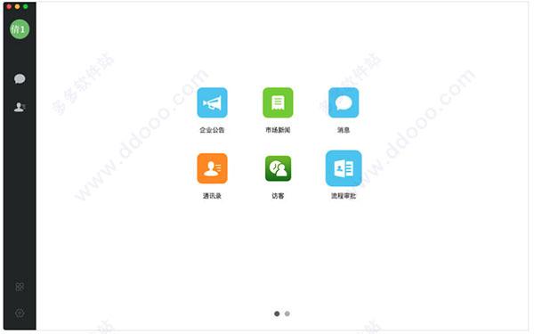 威思客客户端 mac版