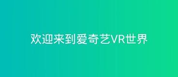 奇遇VR助手app v1.3安卓版