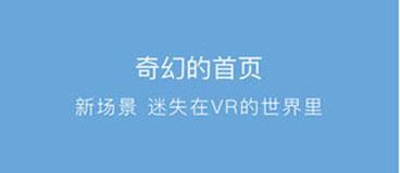 唯镜VRapp v2.1.4安卓版