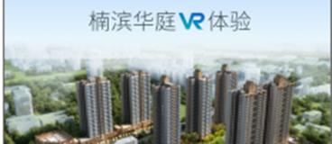 楠滨华庭VR v1.0.1安卓版