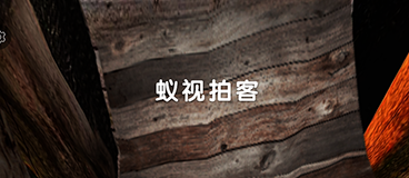 蚁视拍客app v1.6.0安卓版