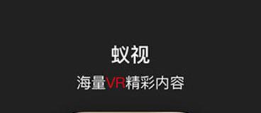 蚁视VR ios版 v3.3.1苹果版
