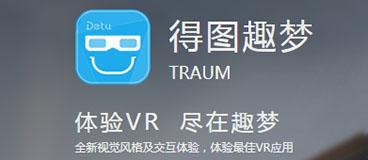 得图趣梦app v3.0.6安卓版