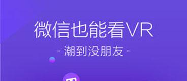 百度VR播放器IOS版 v0.5.2612苹果版