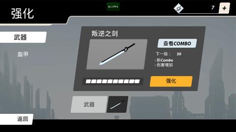机甲先锋破解版 v1.0无限金币版下载