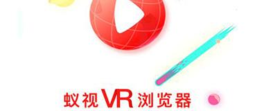 蚁视VR浏览器安卓版 v1.3.0安卓版