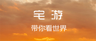 宅游app v1.1.74
