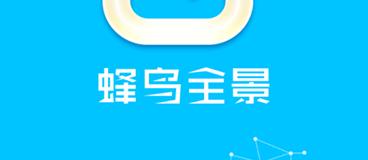 蜂鸟全景app v1.4安卓版