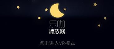乐咖播放器app v1.11安卓版
