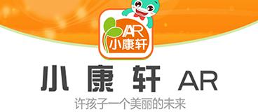 小康轩AR app v1.0安卓版