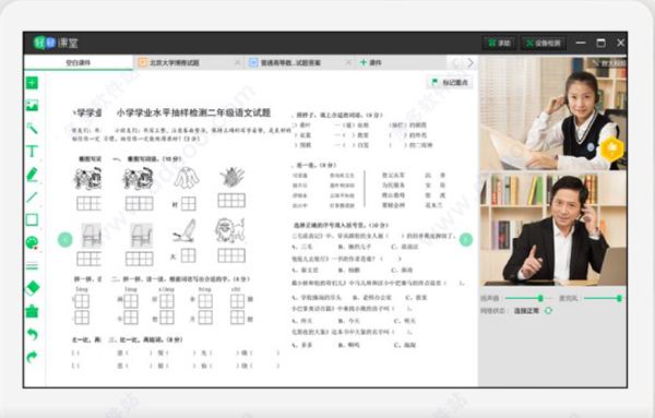 轻轻课堂学生端|轻轻课堂 v4.2.2.1官方版 下载