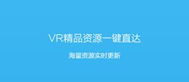VR精灵app v2.0.0安卓版